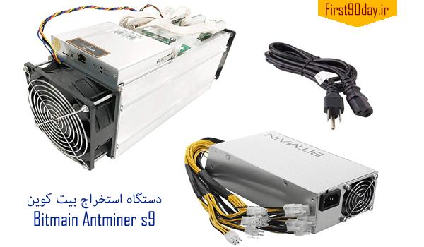 دستگاه Bitmain Antminer s9 معروف ترین دستگاه استخراج بیت کوین است