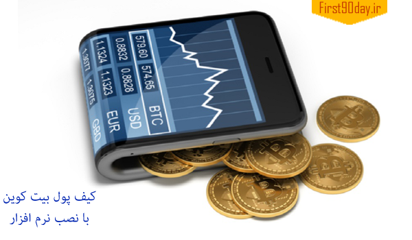 کیف پول بیت کوین برای نگهداری ارز دیجیتال استفاده میشود